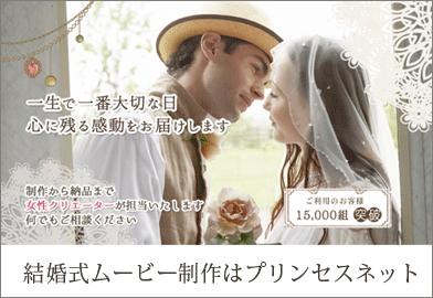 結婚式プロフィールビデオならプリンセスネット